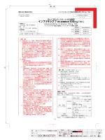 インフリキシマブBS点滴静注用100mg「NK」 日本化薬株式会社