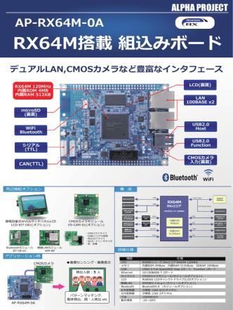AP-RX64M-0A