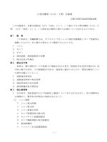 小型水槽車(CD-Ⅰ型)仕様書