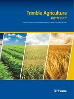 Trimble Agriculture 総合カタログ