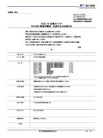 FAセンサ 光電スイッチPH4C形(電源内蔵形) 生産中止の