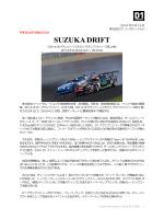 2014年シリーズ第2戦 SUZUKA DRIFT 開催リリース