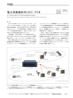 電力自動検針向けGE-PON(PDF:154KB)