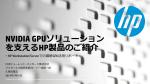 NVIDIA GPUソリューション を支えるHP製品のご紹介