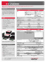 VN8900 - ベクター・ジャパン株式会社
