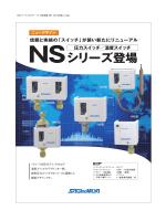 """新デザイン 圧力/温度スイッチ""""NSシリーズ"""""""
