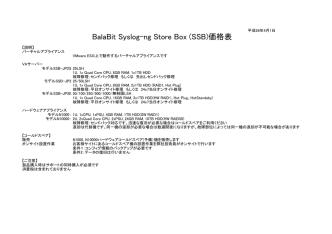 BalaBit Syslog-ng Store Box (SSB) 価格表