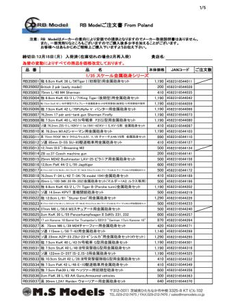 1.RB Model 注文書(PDF)