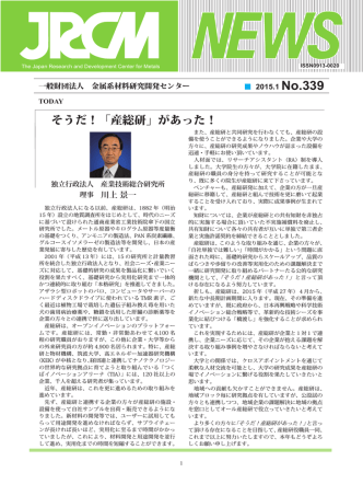 2015.01 No.339 - (財)金属系材料研究開発センター