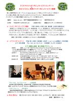 ジャズ、ポピュラーピアノ講座、コンサート