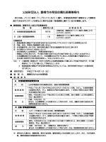 公益財団法人豊橋市体育協会嘱託員募集案内(PDF:299kb)