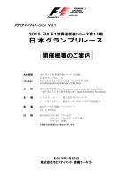 日本グランプリレース 開催概要のご案内
