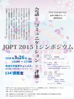 JOPT 2015 シンポジウム - 日本語会話能力テストの研究と開発