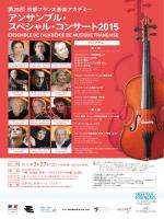 アンサンブル・ スペシャル・コンサート 2015