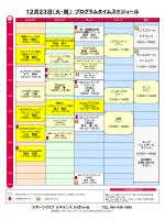 プログラムスケジュール - スポーツクラブ ルネサンス ひばりヶ丘