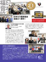 日本ろう福音協会 会設21周年!