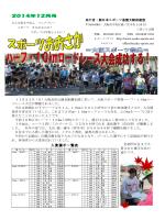 入賞選手一覧表 2014年12月号