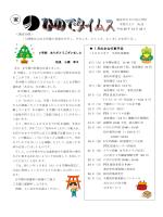 日の出タイムス11号 - ホーム/浦安市教育研究センター