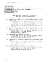 第 4 会場 15:20∼16:20 一般演題 マグノリアホール CRT1