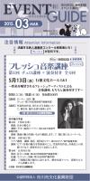 イベントガイド3月号(PDF3.8MB)