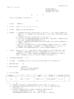 PDF:164KB