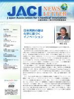 JACIニュースレター第54号(2015.01)を掲載いたしました。