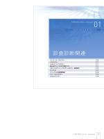 診査診断関連 - 日本歯科工業社