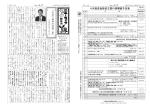 4月度奈良教区主要行事開催予定表;pdf