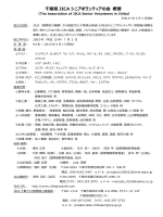 千葉県 JICA シニアボランティアの会 概要