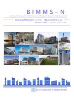 官庁施設情報管理システム(BIMMS-N)