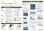 WIRELESS GATE WiFi+LTEをご利用の方用 接続ガイド(PDF)