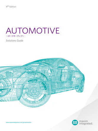 Automotive Solutions Guide, 8th ed.