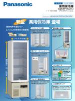 新商品ニュース:KM-RP17A11J 表