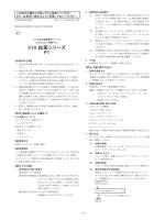 STA 試薬シリーズ PT