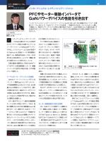 日経エレクトロニクス2015年2月号 - インターナショナル レクティファイ