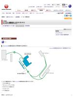 JAL国際線 - ヒースロー国際空港 (空港情報)