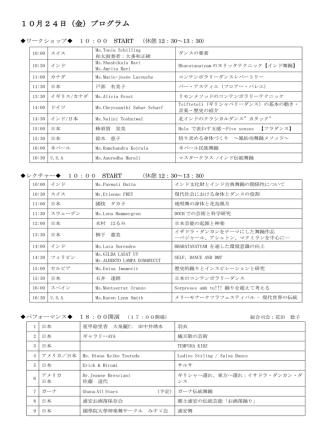 10月24日(金)プログラム