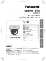 品番 WV-CF30, WV-CF32 - Psn