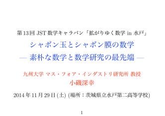 1)「シャボン玉とシャボン膜の数学 -素朴な数学と数学研究の最先端-」