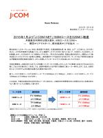 2015年1月より「J:COM NET」160Mコースを320Mに増速