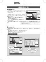e講義動画のご紹介 - 富士通ラーニングメディア