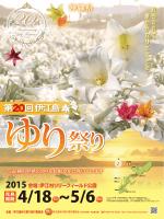 第20回 伊江島ゆり祭りチラシ(PDF)