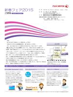 新春フェア2015