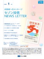 セゾン投信 NEWS LETTER