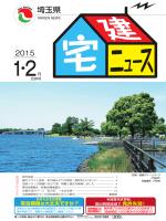 2015年1-2月号 - (社)埼玉県宅地建物取引業協会 本部
