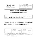 (1~12月)の伏木富山港のコンテナ取扱貨物量(速報値)