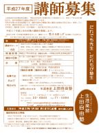 上田自由塾