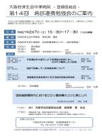 こちら - 大阪府済生会中津病院