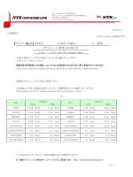 【アジア】(PHX) CAPE FARO Voy.324S スケジュール変更