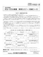 ICU・CCU看護 教育セミナー(初級コース)